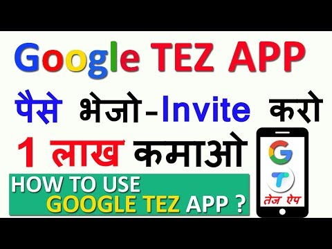 What is Google TEZ App and How to use Google TEZ App ? Google Tej app - in Hindi (2017)
