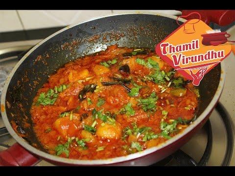 Potato curry recipe in Tamil - உருளை கிழங்கு கிரேவி seimurai - How to make aloo gravy recipe Tamil
