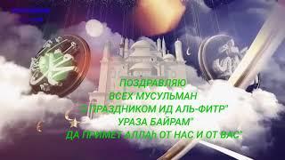 """ОЧЕНЬ КРАСИВОЕ ПОЗДРАВЛЕНИЕ С ПРАЗДНИКОМ ИД АЛЬ-ФИТР 2020г УРАЗА БАЙРАМ"""" عيد الفطر المبارك"""""""""""