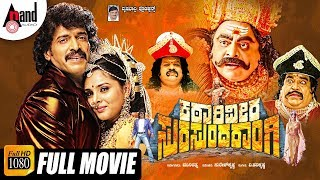 Katari Veera Surasundarangi   Real Star Upendra   Rebel Star Ambarish   Ramya  Kannada HD Full Movie