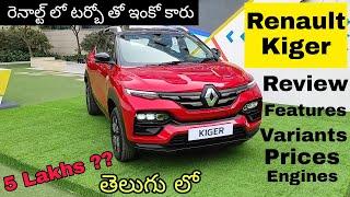 Renault Kiger Full Review in Telugu | Renault Kiger Walkaround | Renault Kiger Telugu Review | Kiger