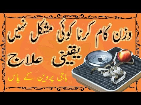 weight loss tips by Baji Parveen - Simple Weight Loss Tips in Urdu with Best Method For Every One
