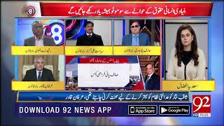 Do CJP need to do work of other institutions? | 17 January 2019 | 92NewsHD