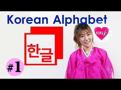 Learn Korean Alphabet : Hangul #1 (한글:자음)  Learn Read & Write Hangul | TalkTalk Korean