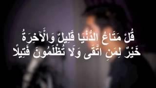 #x202b;مشاريى البغلي - ( قل متاع الدنيا قليل والآخرة ..)#x202c;lrm;