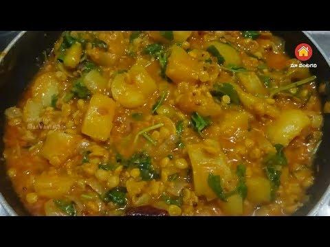 Potato Chana Dal Curry Aloo and Dal Curry  (సెనగపప్పు బంగాళా దుంప కూర)