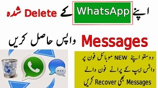 How To Recover Deleted Messages On WhatsApp   WHATSAPP BACKUP  2017  URDU/HINDI
