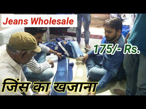 Jeans wholesale market !! Jeans wholesale market in delhi !! Jeans wholesale market in india