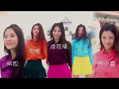 泰國舞蹈【เมืองไทยอะไรก็ได้ 】Cover - Oh!特爽&Lamigirls