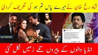 ShahRukh Khan Appreciate Pakistani Drama Meray Paas Tum Ho Last Episode 23   Mere Paas Tum Ho End