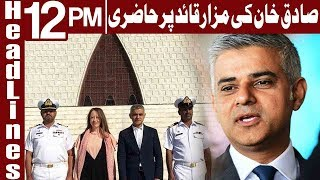 Mayor of London Sadiq Khan Arrives in Karachi - Headlines 12 PM - 8 December 2017 - Express News