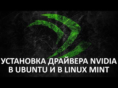 Установка драйвера NVidia в Ubuntu и в Linux Mint.