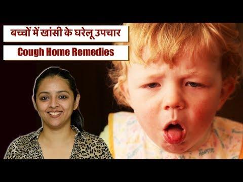 बच्चों में खांसी के घरेलू उपचार || COUGH HOME REMEDIES FOR BABY & CHILD