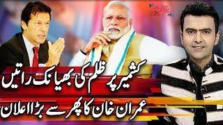Takrar With Junaid Haleem | 13 August 2019 | Express News