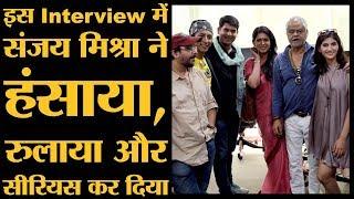 Sanjay Mishra का पूरा Interview और साथ में Angrezi Mein Kehte Hain की स्टारकास्ट