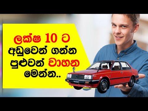 ලක්ෂ 10 ට අඩුවෙන් මිලදීගත හැකි වාහන මෙන්න - Vehicle Prices in Sri Lanka