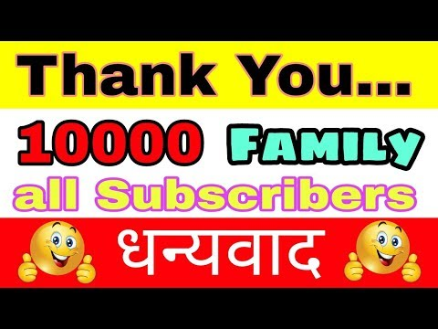 Thank You 10000 Family Members all Subscribers!!!