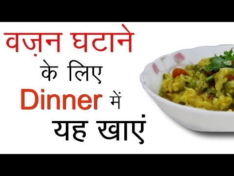 Healthy Dinner Recipes in Hindi | Indian Vegetarian Low Fat Weight Loss Recipes for Dinner