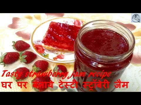 Strawberry Jam recipe - recipe in hindi - DOTP - Ep (374)