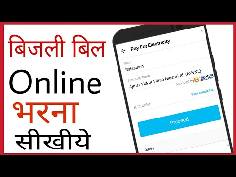Online bijli ka bill kaise jama kare | how to pay electricity bill in paytm in hindi