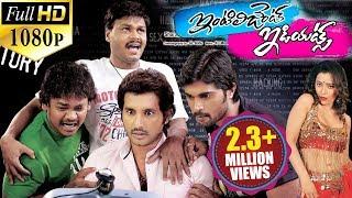 Intelligent Idiots Latest Telugu Full Movie || Sapthagiri Full Comedy Movie || 2015