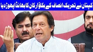 PTI issues notices to 20 MPAs over Horse-trading in Senate polls - 18 April 2018 - Dunya News