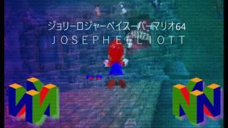 ジョリーロジャーベイスーパーマリオ64 - J O S E P H  E L L IO T T