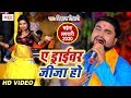 Download  Vikas Tiwari का रसेदार Lokgeet #VIDEO | ए हो ड्राइवर जीजा | A Driver Jija Ho | Bhojpuri Song 2020 MP3,3GP,MP4