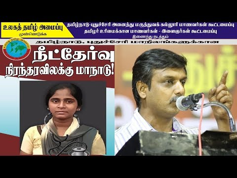 Thirumurugan gandhi speech | நீட் தேர்வு நிரந்தர விலக்கு மாநாடு | S WEB TV