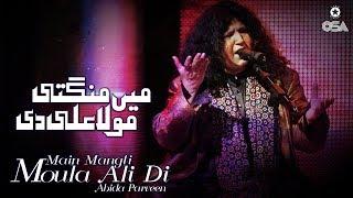 Main Mangti Moula Ali Di | Abida Parveen | official version | OSA Islamic