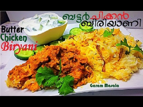 Perfect Butter Chicken Biryani ബട്ടർ ചിക്കൻ ബിരിയാണി