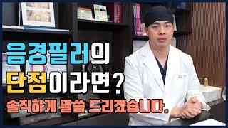 남성수술에 사용하고 있는 음경필러, 성기필러의 단점이라면?