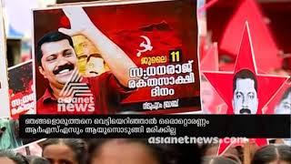 Akash Thillankeri kolavili prakadanam |Blood on Kannur streets | കണ്ണീരൊടുങ്ങാത്ത കണ്ണൂര്