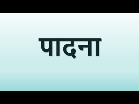 Hindi meaning of Fart