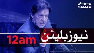 Samaa Bulletin - 12AM - 14 October 2019