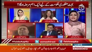 Faisla Aap Ka With Asma Sherazi | 23 May 2019 | Aaj News
