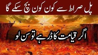 Qayamat Ki Nishaniyan Urdu Major Signs Of the Hour HD - - Pakfiles com