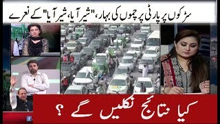 Rally Results : Nawaz Sharif Succeed In His Mission? | PMLN Rally