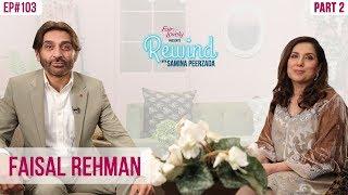 Faisal Rehman | Reveals His Secrets | Part II | Rewind With Samina Peerzada