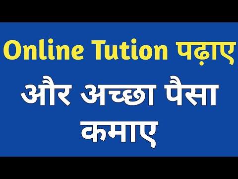 Become Online Tutor From Home and Earn Money,ऑनलाइन पढ़ा कर पैसा कमाए,Tution Padhae aaur Paisa Kamae