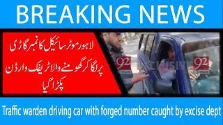 Traffic warden driving car with forged number caught by excise dept | 16 Dec 2018 | 92NewsHD