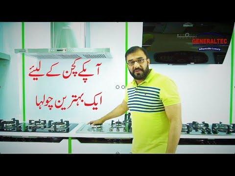 How to Choose the Best Kitchen Hob I Best Gas Hob Urdu