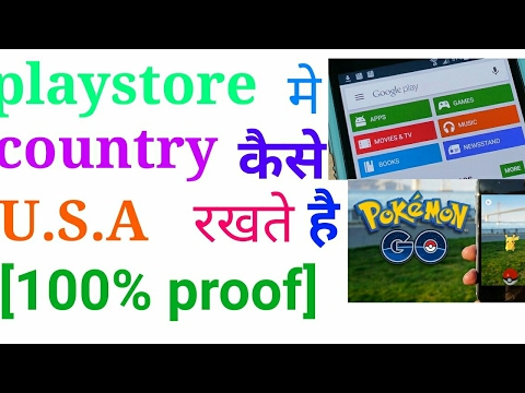 How to change country in google playstore [HINDI]