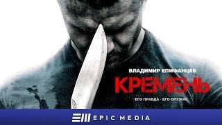 FLINT - Episode 1 (en sub) | КРЕМЕНЬ - Серия 1 / Боевик