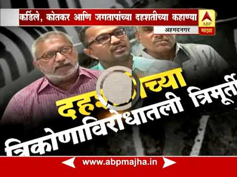 Ahmadnagar : Exclusive Interview Shankar Raut, Amol Jadhav and Milind Mobarkar