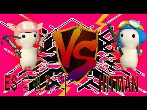 HITMAN VS ES 클랜 2 フI - Assault Map [MilkChoco Clan Battle]