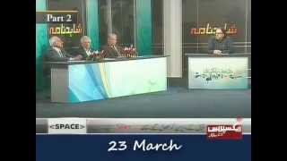 Shahid Nama 23 March 2012 on Express News (Complete)