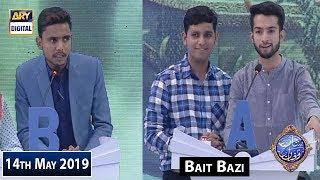 Shan e Iftar – Segment – Shan e Sukhan - (Bait Bazi) - 14th May 2019