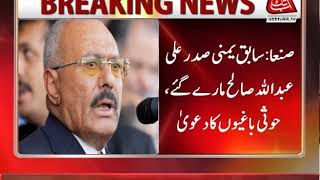Former Yemeni President Ali Abdullah Saleh Killed