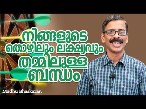 Relationship between your job and your goal - Malayalam Motivation video- Madhu Bhaskaran